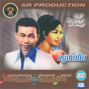 CD SR Vol 39 | ផលិតកម្មស្រីរត្ន័