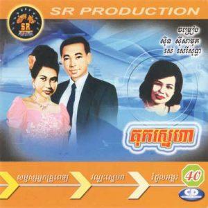 CD SR Vol 40 | ផលិតកម្មស្រីរត្ន័