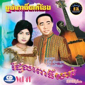 CD SR Vol 41 | ផលិតកម្មស្រីរត្ន័
