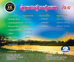 CD SR Vol 42 | ផលិតកម្មស្រីរត្ន័