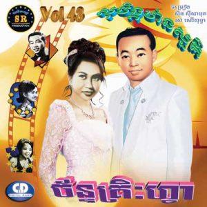 CD SR Vol 43 | ផលិតកម្មស្រីរត្ន័