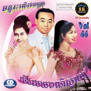 CD SR Vol 44 | ផលិតកម្មស្រីរត្ន័