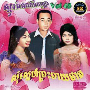 CD SR Vol 45 | ផលិតកម្មស្រីរត្ន័