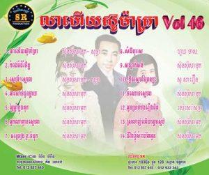 CD SR Vol 46 | ផលិតកម្មស្រីរត្ន័