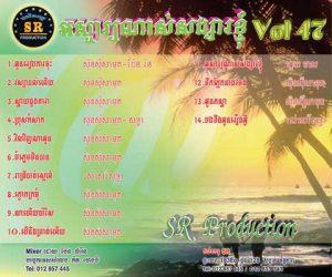 CD SR Vol 47 | ផលិតកម្មស្រីរត្ន័