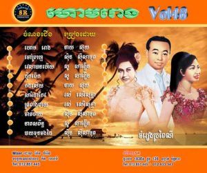 CD SR Vol 48 | ផលិតកម្មស្រីរត្ន័