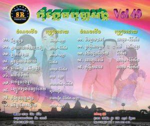 CD SR Vol 49 | ផលិតកម្មស្រីរត្ន័