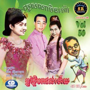 CD SR Vol 50 | ផលិតកម្មស្រីរត្ន័