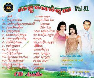 CD SR Vol 51 | ផលិតកម្មស្រីរត្ន័