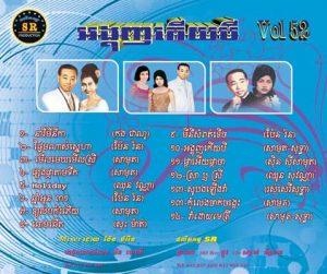 CD SR Vol 52 | ផលិតកម្មស្រីរត្ន័