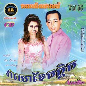 CD SR Vol 53 | ផលិតកម្មស្រីរត្ន័