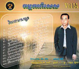 CD SR Vol 54 | ផលិតកម្មស្រីរត្ន័