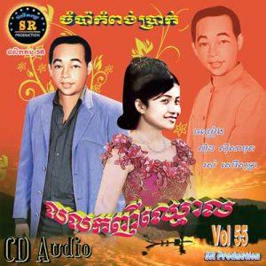 CD SR Vol 55 | ផលិតកម្មស្រីរត្ន័