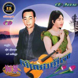 CD SR Vol 56 | ផលិតកម្មស្រីរត្ន័