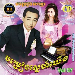 CD SR Vol 57 | ផលិតកម្មស្រីរត្ន័