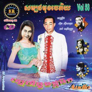 CD SR Vol 58 | ផលិតកម្មស្រីរត្ន័