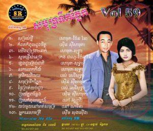 CD SR Vol 59 | ផលិតកម្មស្រីរត្ន័