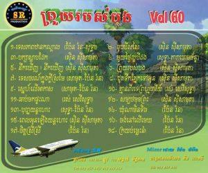 CD SR Vol 60 | ផលិតកម្មស្រីរត្ន័
