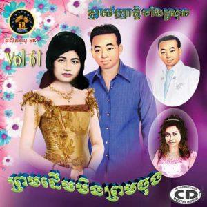 CD SR Vol 61 | ផលិតកម្មស្រីរត្ន័