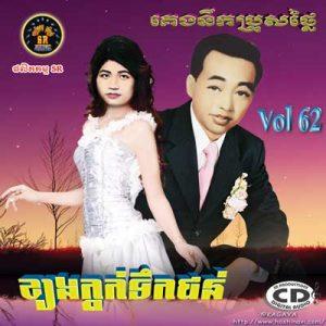 CD SR Vol 62 | ផលិតកម្មស្រីរត្ន័