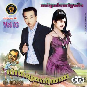 CD SR Vol 63 | ផលិតកម្មស្រីរត្ន័