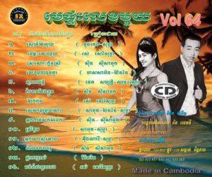 CD SR Vol 64 | ផលិតកម្មស្រីរត្ន័
