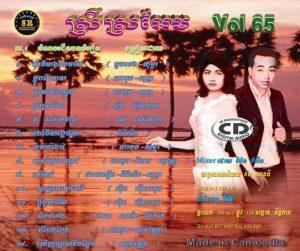 CD SR Vol 65 | ផលិតកម្មស្រីរត្ន័