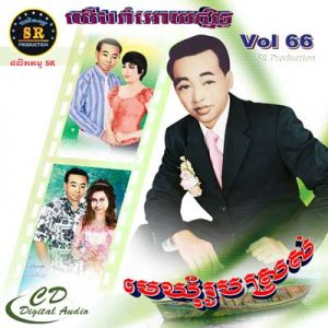 CD SR Vol 66 | ផលិតកម្មស្រីរត្ន័