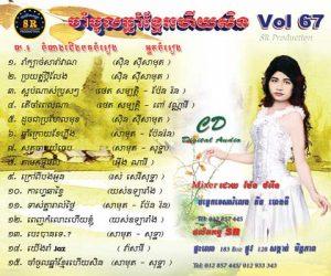 CD SR Vol 67 | ផលិតកម្មស្រីរត្ន័