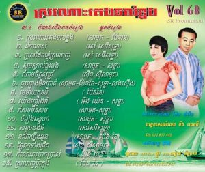 CD SR Vol 68 | ផលិតកម្មស្រីរត្ន័