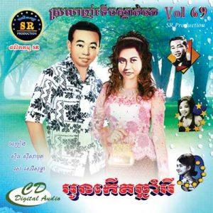 CD SR Vol 69 | ផលិតកម្មស្រីរត្ន័