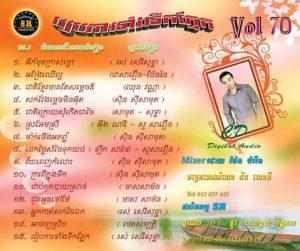 CD SR Vol 70 | ផលិតកម្មស្រីរត្ន័