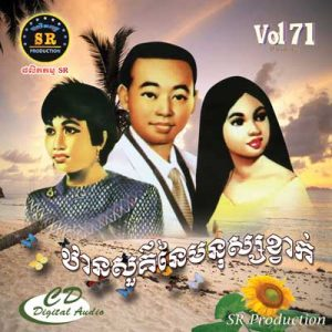 CD SR Vol 71 | ផលិតកម្មស្រីរត្ន័
