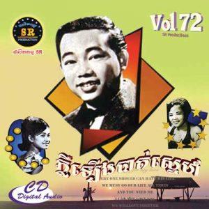 CD SR Vol 72 | ផលិតកម្មស្រីរត្ន័