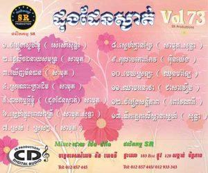 CD SR Vol 73 | ផលិតកម្មស្រីរត្ន័