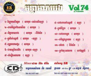 CD SR Vol 74 | ផលិតកម្មស្រីរត្ន័