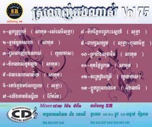 CD SR Vol 75 | ផលិតកម្មស្រីរត្ន័