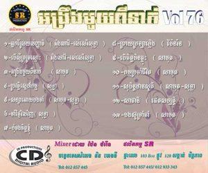 CD SR Vol 76 | ផលិតកម្មស្រីរត្ន័