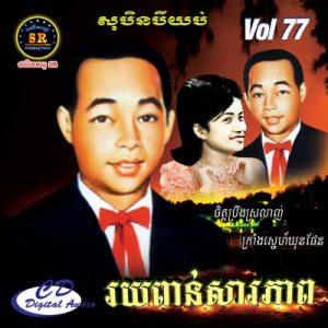 CD SR Vol 77 | ផលិតកម្មស្រីរត្ន័