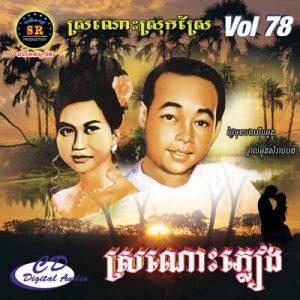CD SR Vol 78 | ផលិតកម្មស្រីរត្ន័