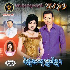 CD SR Vol 79 | ផលិតកម្មស្រីរត្ន័