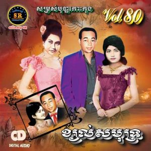 CD SR Vol 80 | ផលិតកម្មស្រីរត្ន័