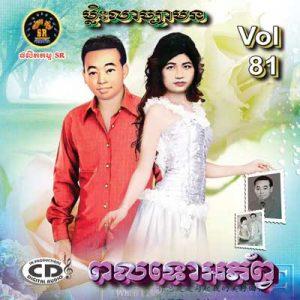 CD SR Vol 81 | ផលិតកម្មស្រីរត្ន័