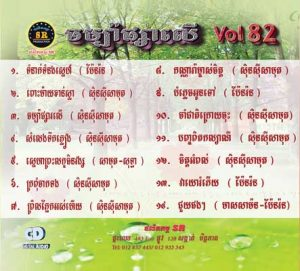 CD SR Vol 82 | ផលិតកម្មស្រីរត្ន័