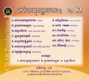 CD SR Vol 83 | ផលិតកម្មស្រីរត្ន័