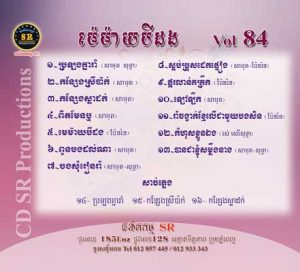 CD SR Vol 84 | ផលិតកម្មស្រីរត្ន័