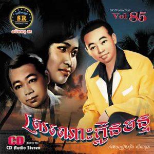 CD SR Vol 85 | ផលិតកម្មស្រីរត្ន័