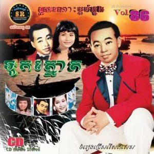 CD SR Vol 86 | ផលិតកម្មស្រីរត្ន័