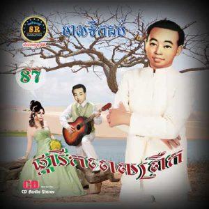 CD SR Vol 87 | ផលិតកម្មស្រីរត្ន័