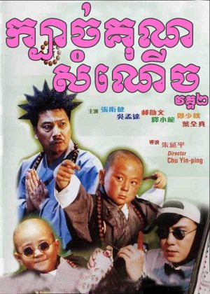 Shaolin Popey II: Messy Temple (1994)